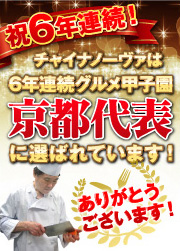 グルメ甲子園6年連続京都代表